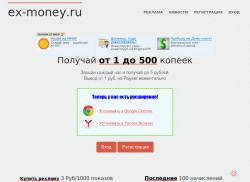 ex-money.ru